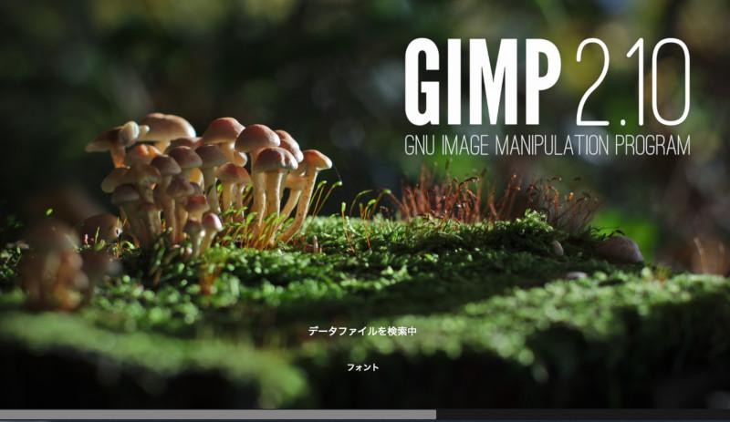 GIMPが立ち上がる