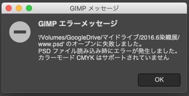 GIMPは、CMYKで作成したPSDファイルは開けない