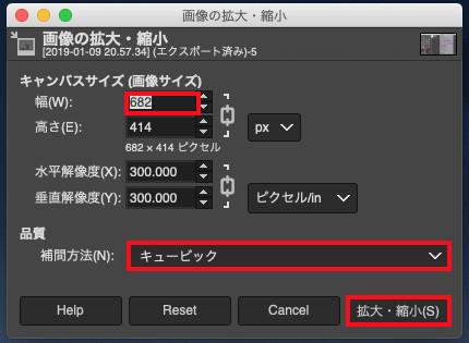 GIMP、解像度の変更、キュービック