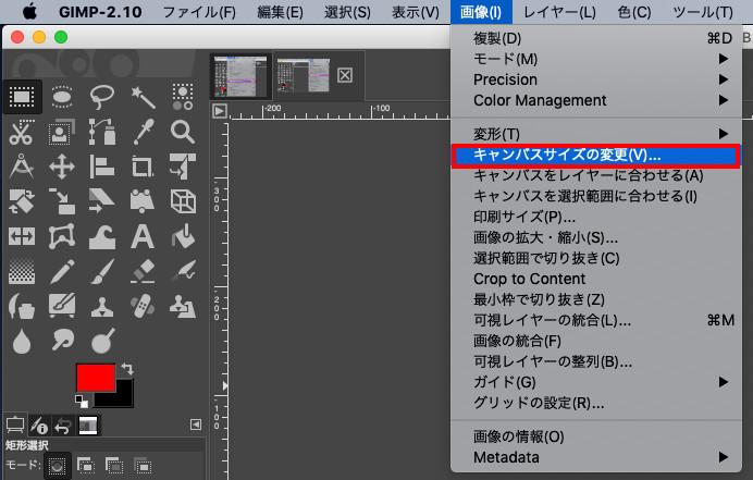 GIMPは、「画像」→「キャンバスサイズの変更」でカンバスサイズを変更