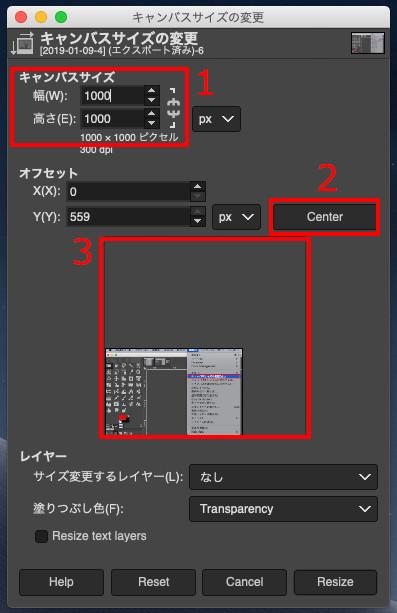 GIMPでキャンバスサイズを変更する際、基準位置の合わせ方