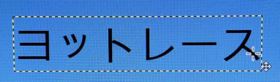 文字のレイヤーを選択している場合、指マークが消えた状態で移動すると、文字が移動できる