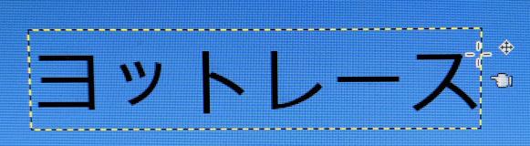 指マークがある状態で移動すると、文字ではなく、背景が移動してしまう