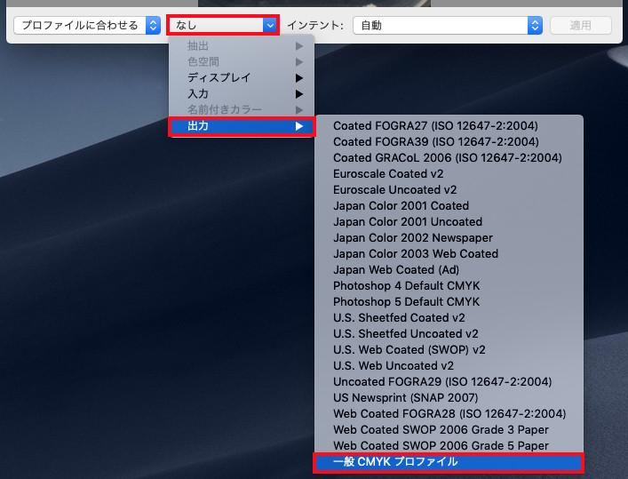 ColorSyncユーティリティで画像をCMYKに変換する