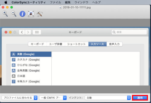 ColorSyncユーティリティで「適用」をクリックすると、画像がCMYKに変換される