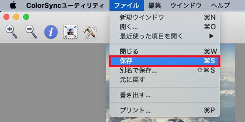 ColorSyncユーティリティは、同じファイル形式で保存ならば、上書きで保存すればOK