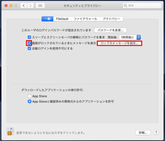 画面がロックされているときにメッセージを表示