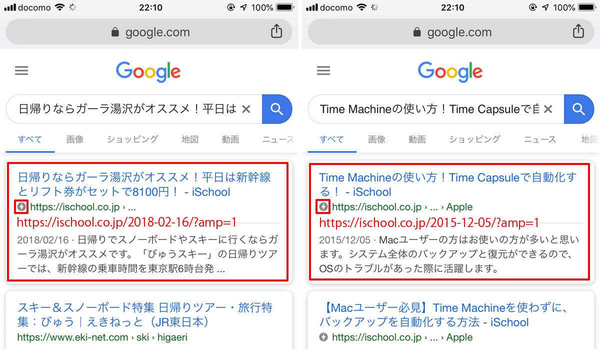モバイル検索でAMPページが表示される