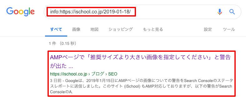 info:URLで検索すると、インデックスされている正規URLが分かる
