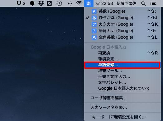 Macで単語登録を立ち上げる