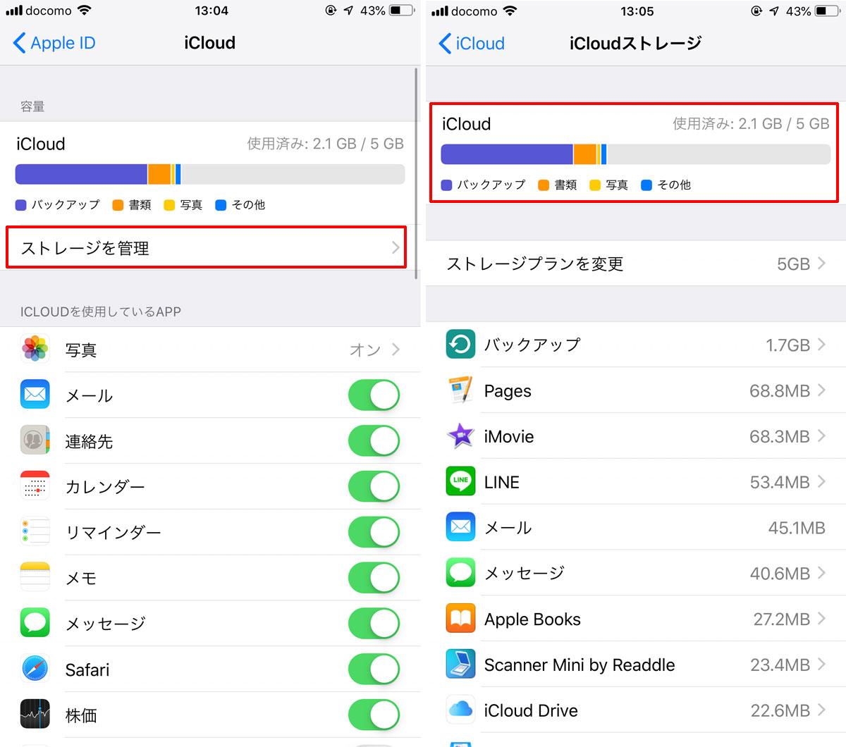 iCloudストレージにバックアップを取るだけの容量があるか確認