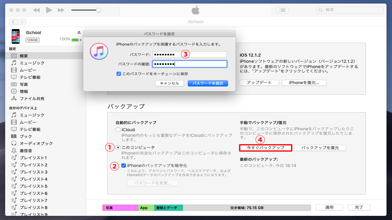 iTunesバックアップを行う手順