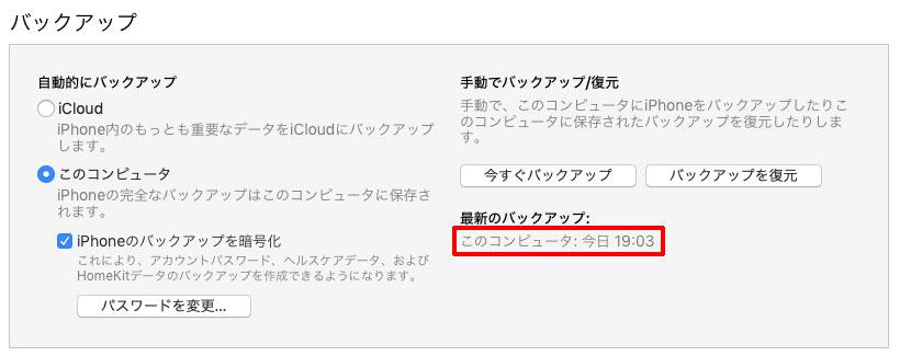 iTunesバックアップが作成される