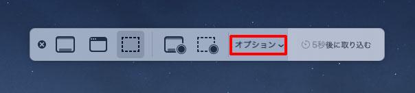macOS Mojave スクリーンショットのツールバー