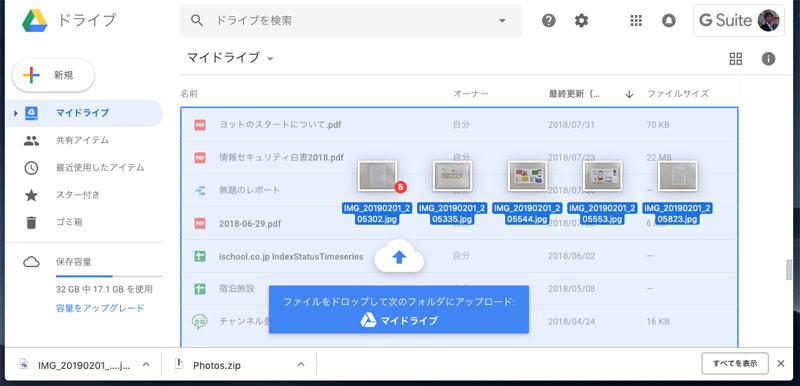 GoogleドライブにOCRで文字起こしする画像を保存する