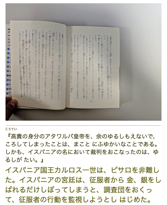 Googleドライブで書籍 (縦書き)の文書を文字起こしの結果