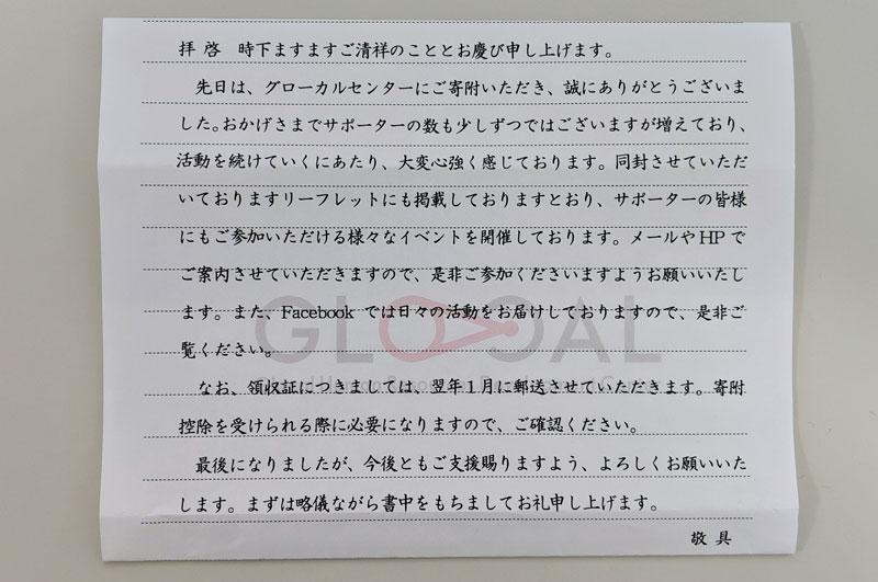 Googleドライブで横書きの文書を文字起こしする