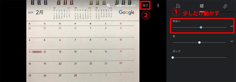 Googleフォトでフィルターを適用する