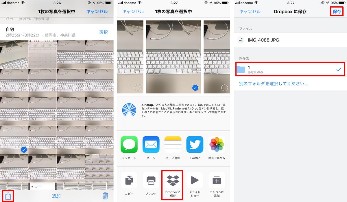 iPhoneの写真アプリでHEIC画像をDropboxへ保存