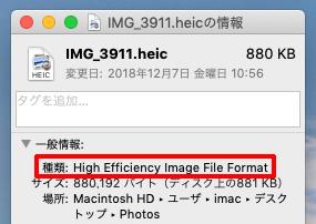 Googleフォトの写真をMacにダウンロードすると、拡張子がheicのHEIC画像がダウンロードされる