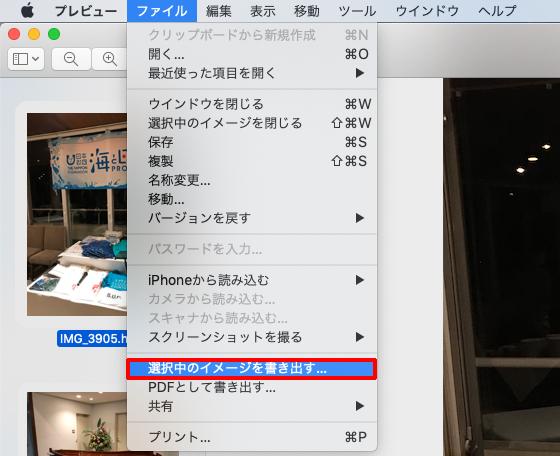 「ファイル」→「選択中のイメージを書き出す」をクリック