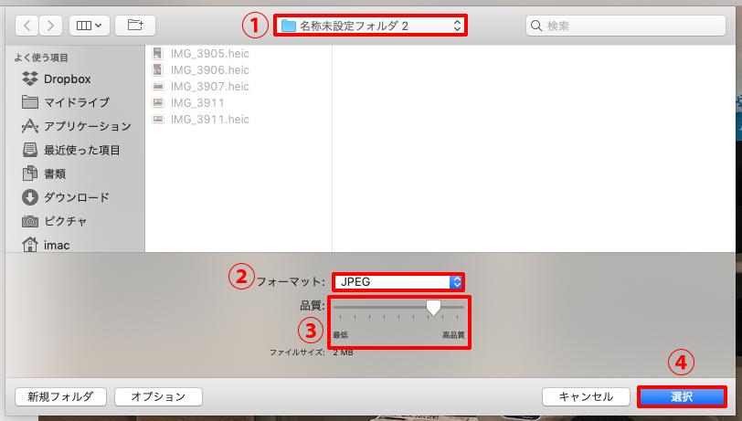 JPEGを選んで「保存」をクリック