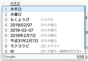 Google日本語入力で「もくようび」と入力したときの変換予測