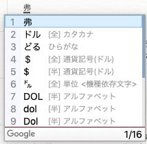 Google日本語入力で「ドル」と入力したときの変換予測