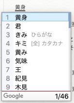 Google日本語入力で「きみ」と入力したときの変換予測