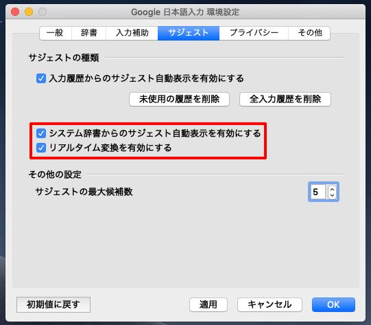 Google日本語検索にはサジェスト機能もあり、デフォルトの設定でオン
