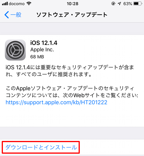 iOS12.1.4へアップデートする手順