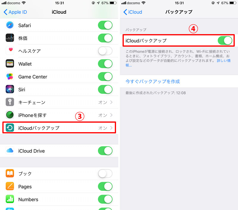iPhoneのバックアップを自動でする方法 | iSchool