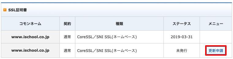 SSL証明書の取得手続きを行う 「更新申請」をクリック