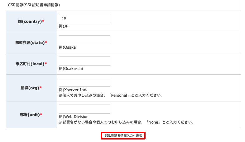 SSL証明書の取得手続きを行う 「SSL登録者情報入力へ進む」をクリック