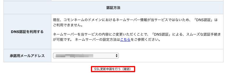 SSL証明書の取得手続きを行う 「SSL更新申請を行う」をクリック