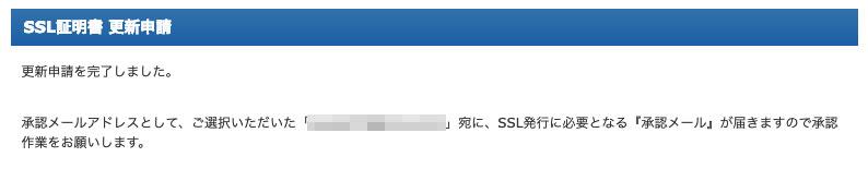 SSL証明書の取得手続き 更新申請が完了