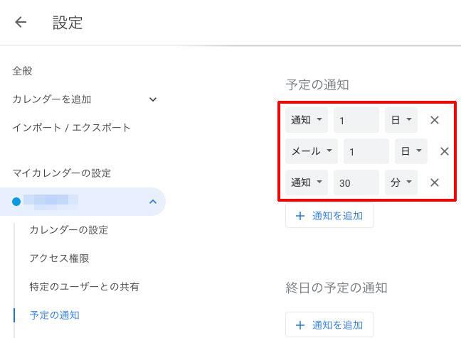 Googleカレンダーで通知を複数設定する