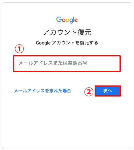 Gmailのパスワードが違う Googleアカウントか電話番号を入力