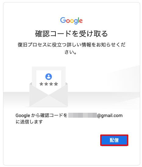 Gmailのユーザー名が違う 確認コードを配信