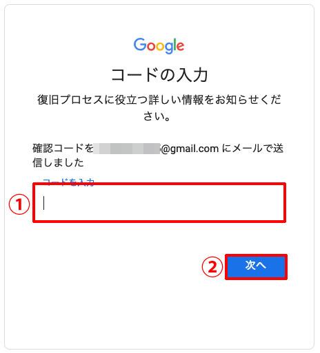 Gmailのユーザー名が違う 確認コードを入力