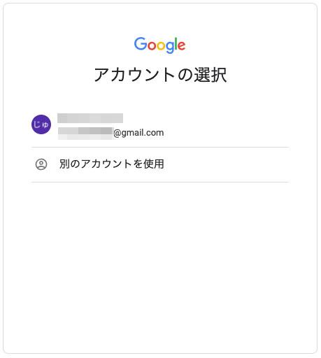 再設定用のメールアドレスに登録しているGoogleアカウントが表示される