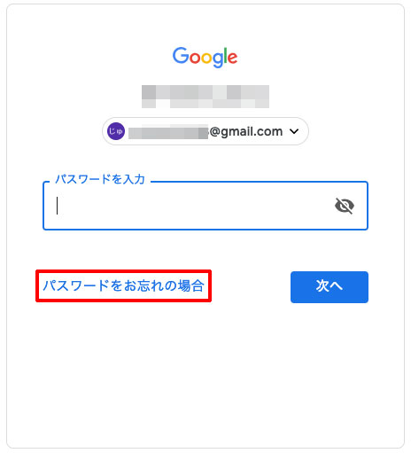 「パスワードをお忘れの場合」をクリックして、パスワードを再設定