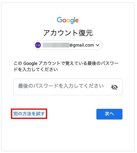 Gmailのパスワードが違う 「別の方法を試す」をクリック