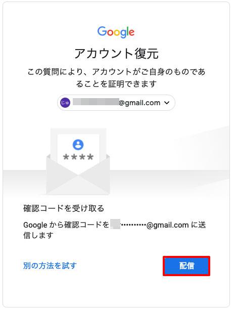 Gmailのパスワードが違う 確認コードを配信