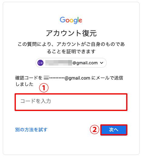Gmailのパスワードが違う 確認コードを入力