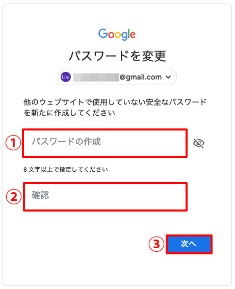 Gmailのパスワードが違う パスワードを変更