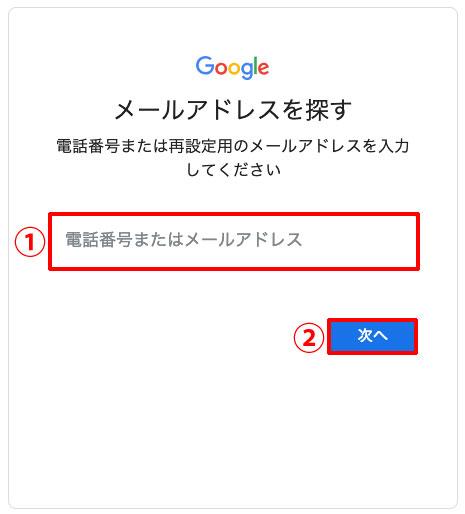 Gmailのユーザー名が違う 電話番号、再設定用のメールアドレスを入力