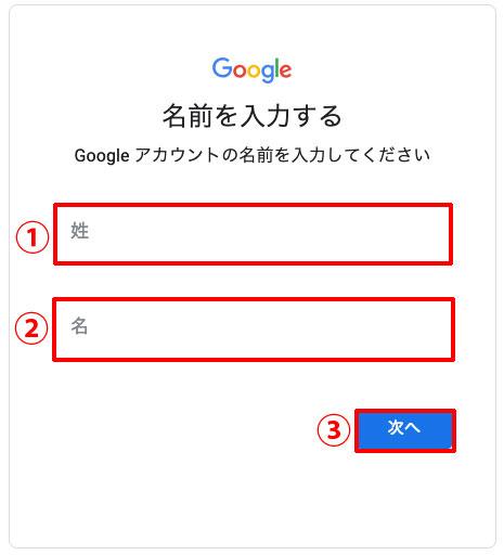 Gmailのユーザー名が違う 名前を入力する