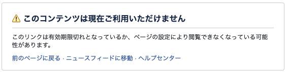Facebookでブロックされていると、「このリンクは有効期限切れとなっているか、ページの設定により閲覧できなくなっている可能性があります。」と表示される