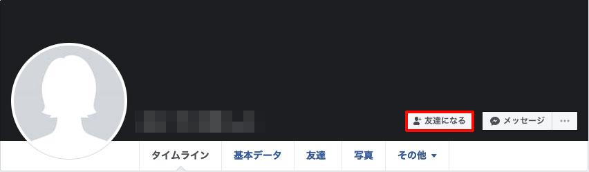 Facebookで友達申請する